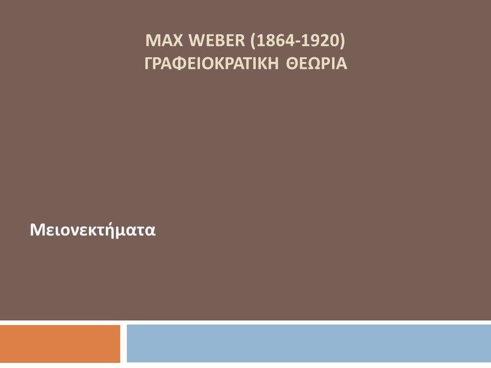 MAX WEBER (1864-1920) ΓΡΑΦΕΙΟΚΡΑΤΙΚΗ ΘΕΩΡΙΑ