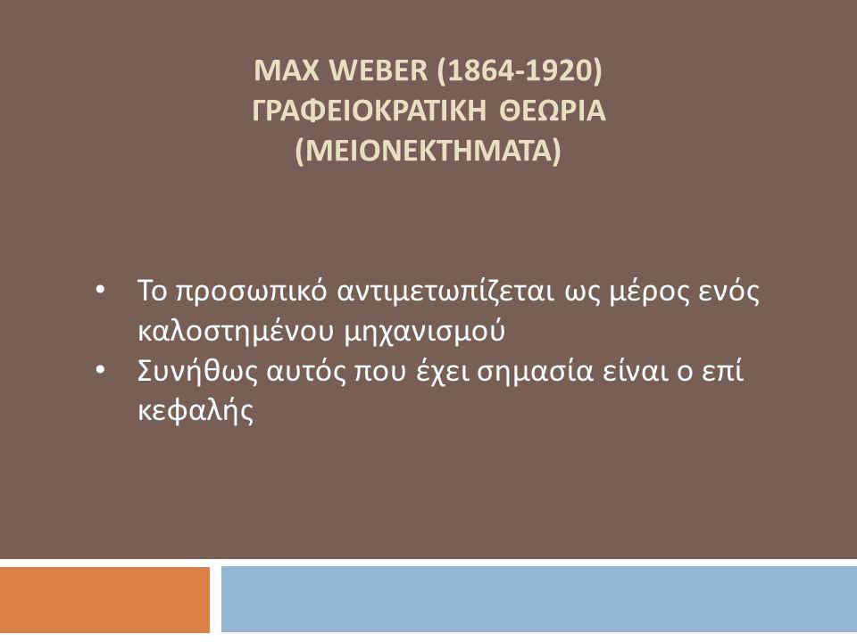 MAX WEBER (1864-1920) ΓΡΑΦΕΙΟΚΡΑΤΙΚΗ ΘΕΩΡΙΑ (Μειονεκτηματα)