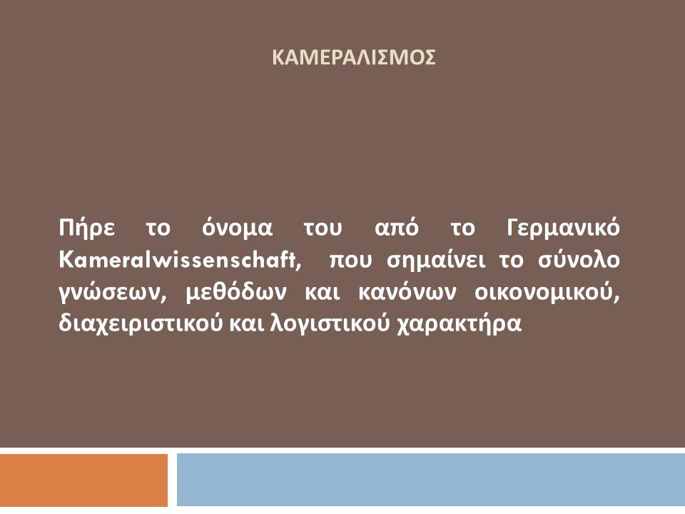 ΚΑΜΕΡΑΛΙΣΜΟΣ