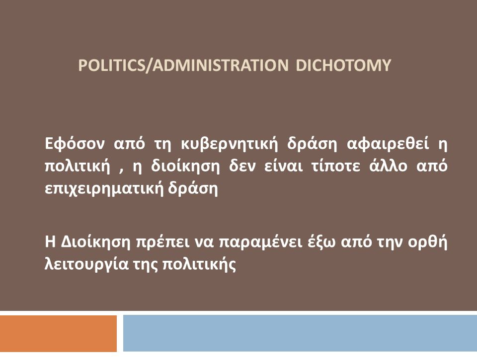 POLITICS/ADMINISTRATION DICHOTOMY