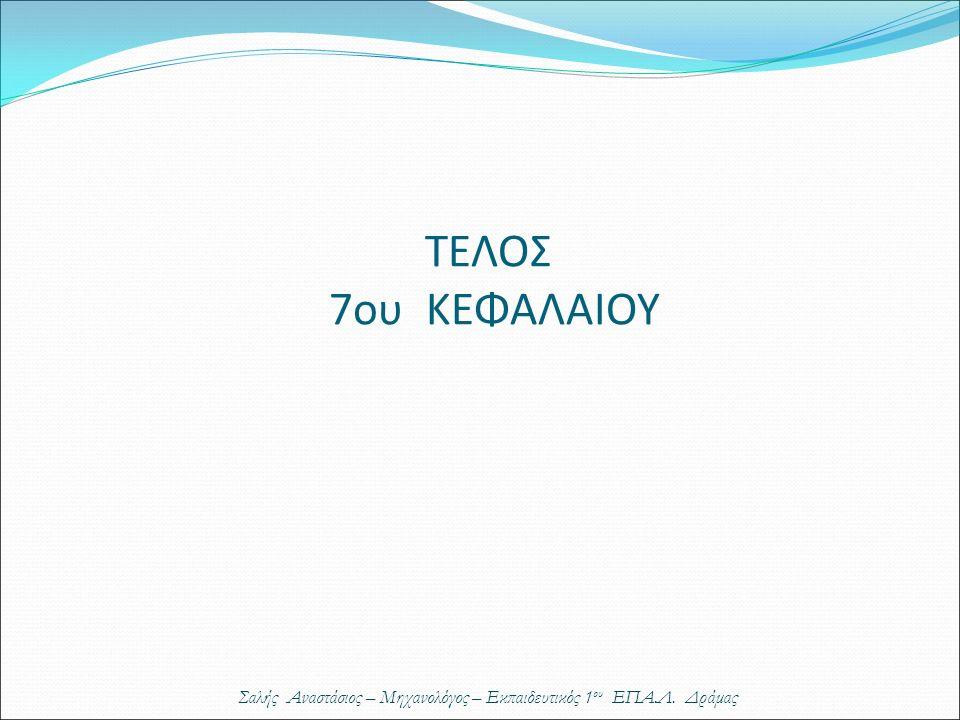 ΤΕΛΟΣ 7ου ΚΕΦΑΛΑΙΟΥ