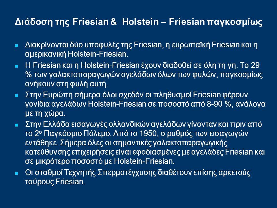 Διάδοση της Friesian & Ηolstein – Friesian παγκοσμίως