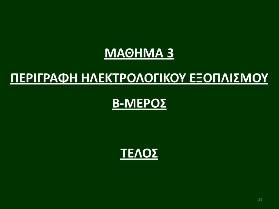 ΠΕΡΙΓΡΑΦΗ ΗΛΕΚΤΡΟΛΟΓΙΚΟΥ ΕΞΟΠΛΙΣΜΟΥ Β-ΜΕΡΟΣ