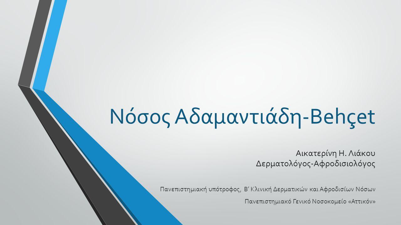 Νόσος Αδαμαντιάδη-Behçet