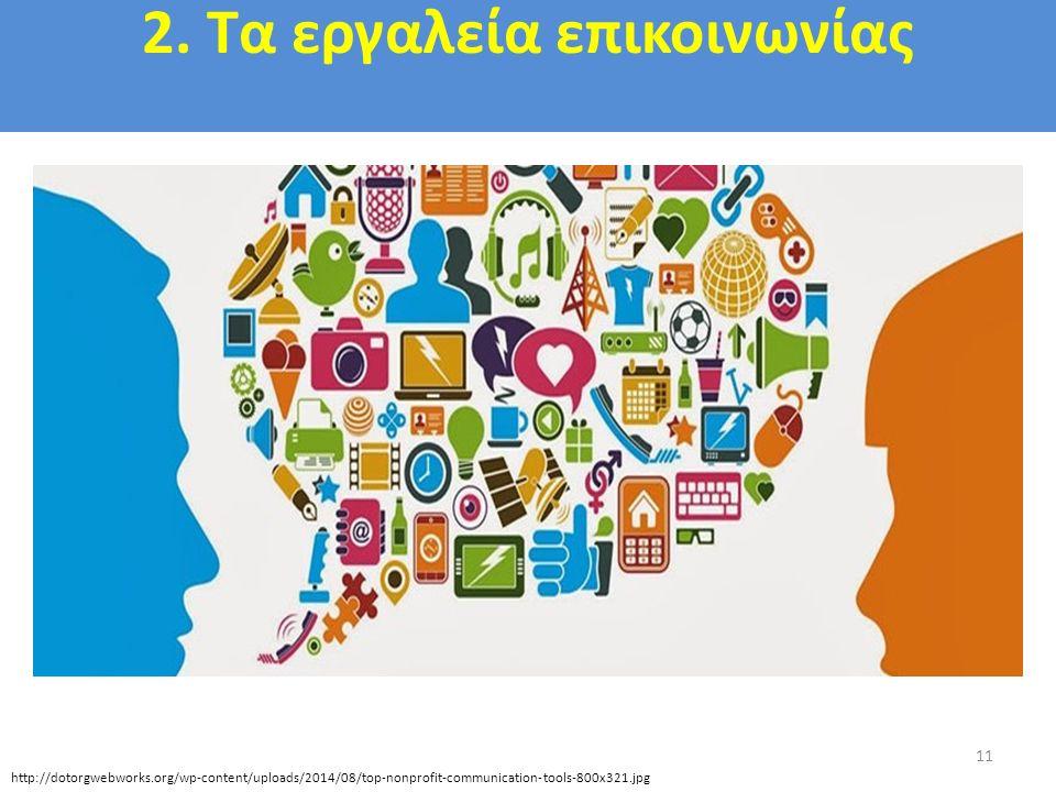 2. Τα εργαλεία επικοινωνίας