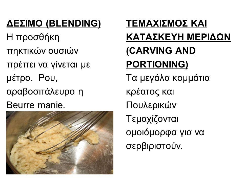 ΔΕΣΙΜΟ (BLENDING) Η προσθήκη. πηκτικών ουσιών. πρέπει να γίνεται με. μέτρο. Ρου, αραβοσιτάλευρο η.