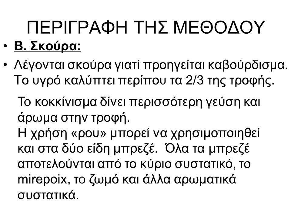 ΠΕΡΙΓΡΑΦΗ ΤΗΣ ΜΕΘΟΔΟΥ Β. Σκούρα: