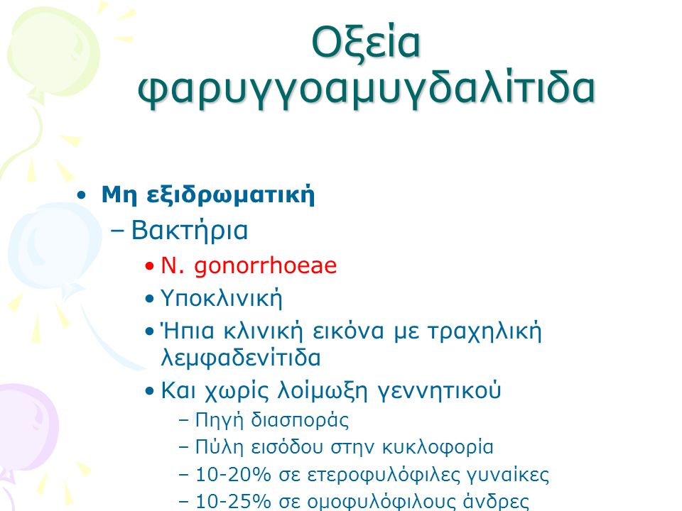 Οξεία φαρυγγοαμυγδαλίτιδα