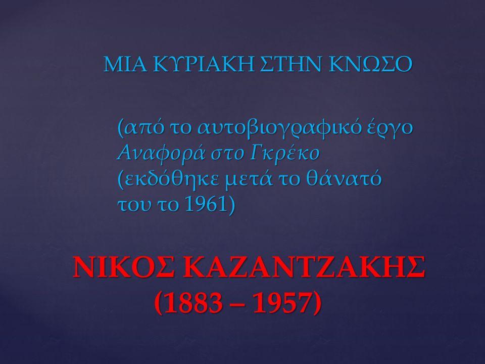 ΝΙΚΟΣ ΚΑΖΑΝΤΖΑΚΗΣ (1883 – 1957) ΜΙΑ ΚΥΡΙΑΚΗ ΣΤΗΝ ΚΝΩΣΟ