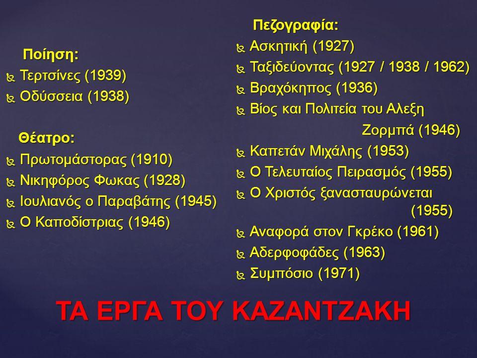 ΤΑ ΕΡΓΑ ΤΟΥ ΚΑΖΑΝΤΖΑΚΗ Ποίηση: Πεζογραφία: Τερτσίνες (1939)