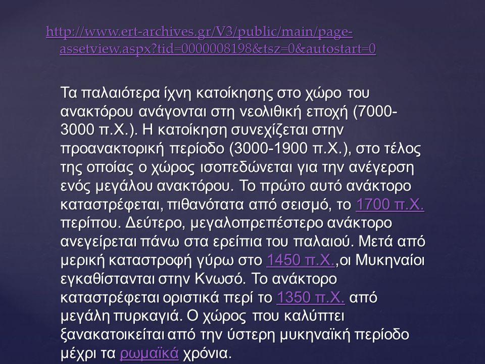 http://www. ert-archives. gr/V3/public/main/page-assetview. aspx