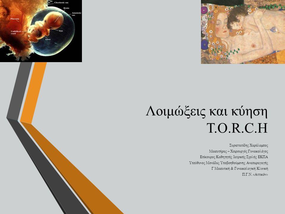 Λοιμώξεις και κύηση T.O.R.C.H
