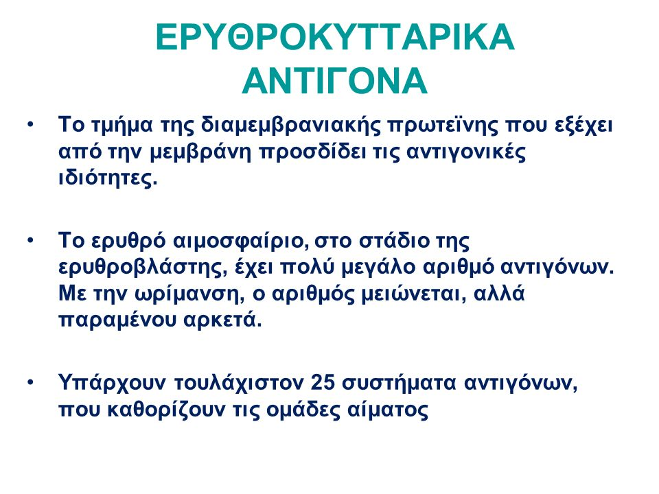 ΕΡΥΘΡΟΚΥΤΤΑΡΙΚΑ ΑΝΤΙΓΟΝΑ