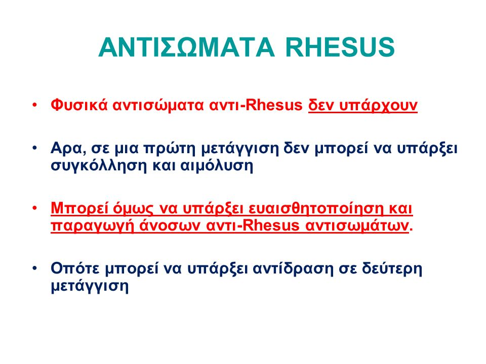 ΑΝΤΙΣΩΜΑΤΑ RHESUS Φυσικά αντισώματα αντι-Rhesus δεν υπάρχουν
