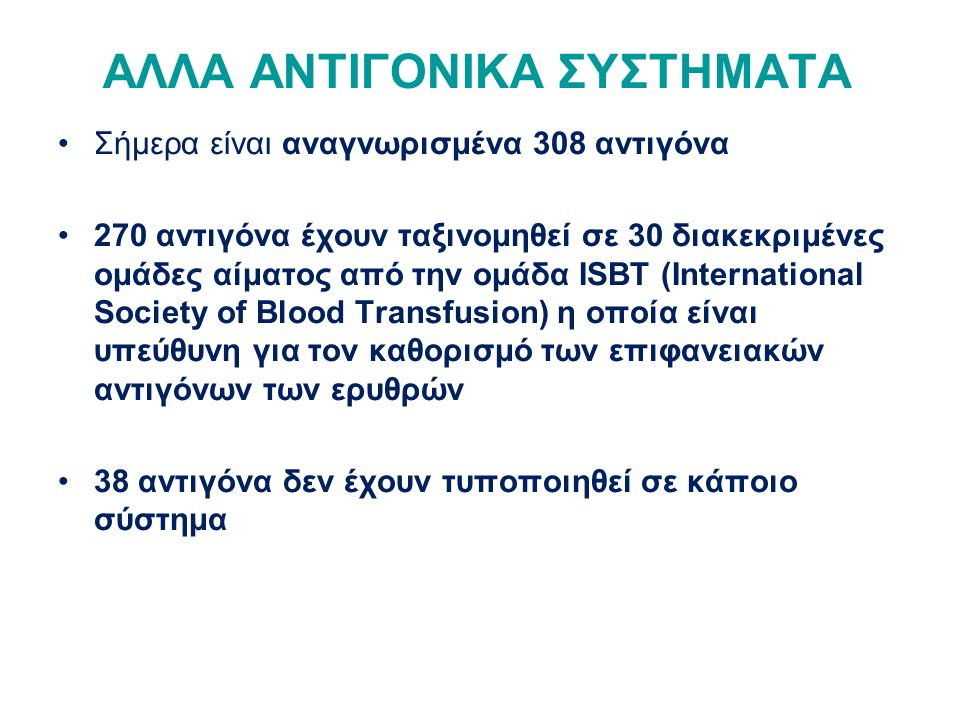 ΑΛΛΑ ΑΝΤΙΓΟΝΙΚΑ ΣΥΣΤΗΜΑΤΑ