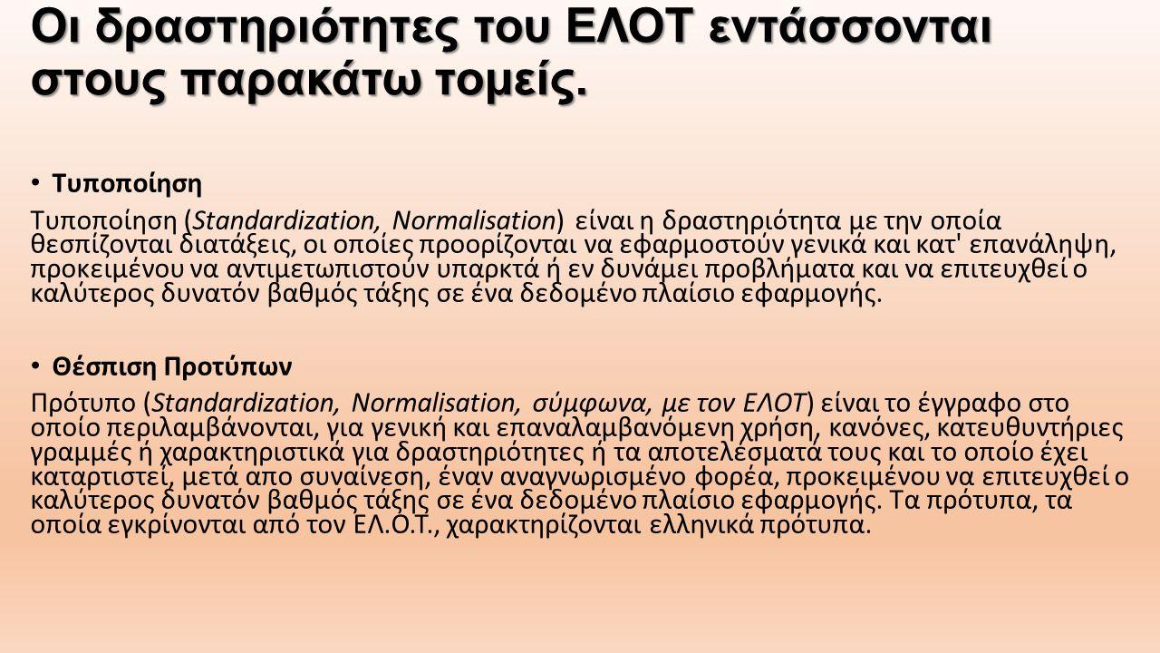 Οι δραστηριότητες του ΕΛΟΤ εντάσσονται στους παρακάτω τομείς.
