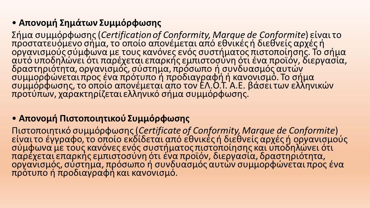 • Απονομή Σημάτων Συμμόρφωσης Σήμα συμμόρφωσης (Certification of Conformity, Marque de Conformite) είναι το προστατευόμενο σήμα, το οποίο απονέμεται από εθνικές ή διεθνείς αρχές ή οργανισμούς σύμφωνα με τους κανόνες ενός συστήματος πιστοποίησης.