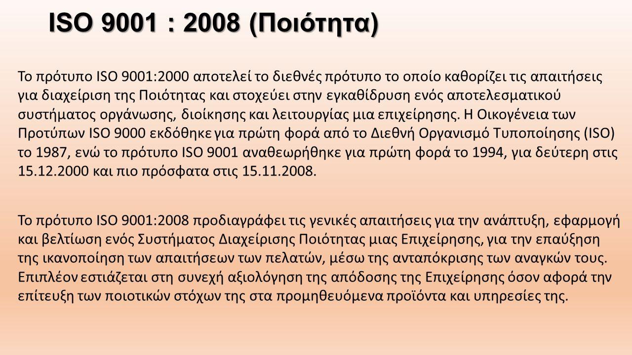 ISO 9001 : 2008 (Ποιότητα)