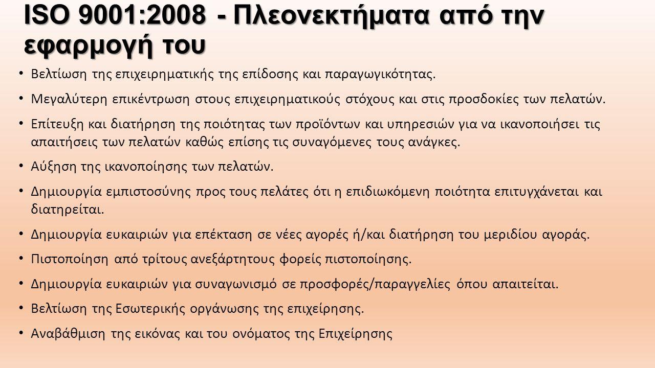 ISO 9001:2008 - Πλεονεκτήματα από την εφαρμογή του