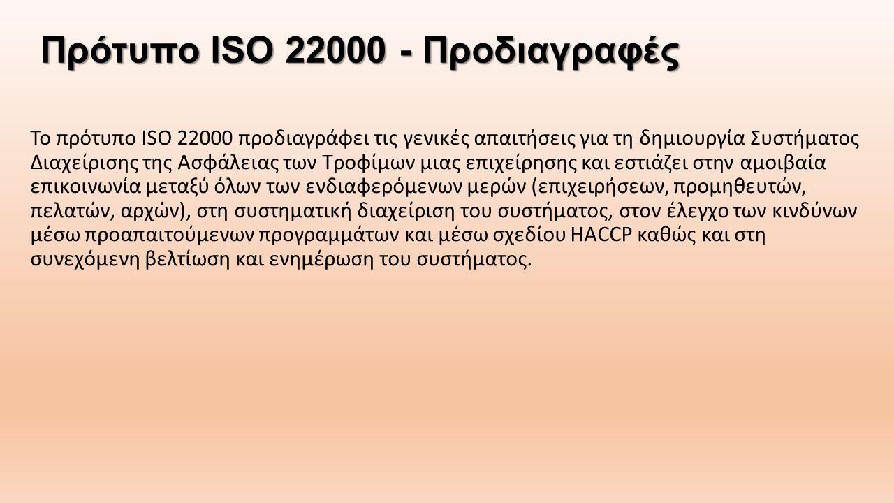 Πρότυπο ISO 22000 - Προδιαγραφές