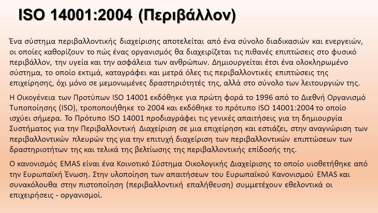 ISO 14001:2004 (Περιβάλλον)