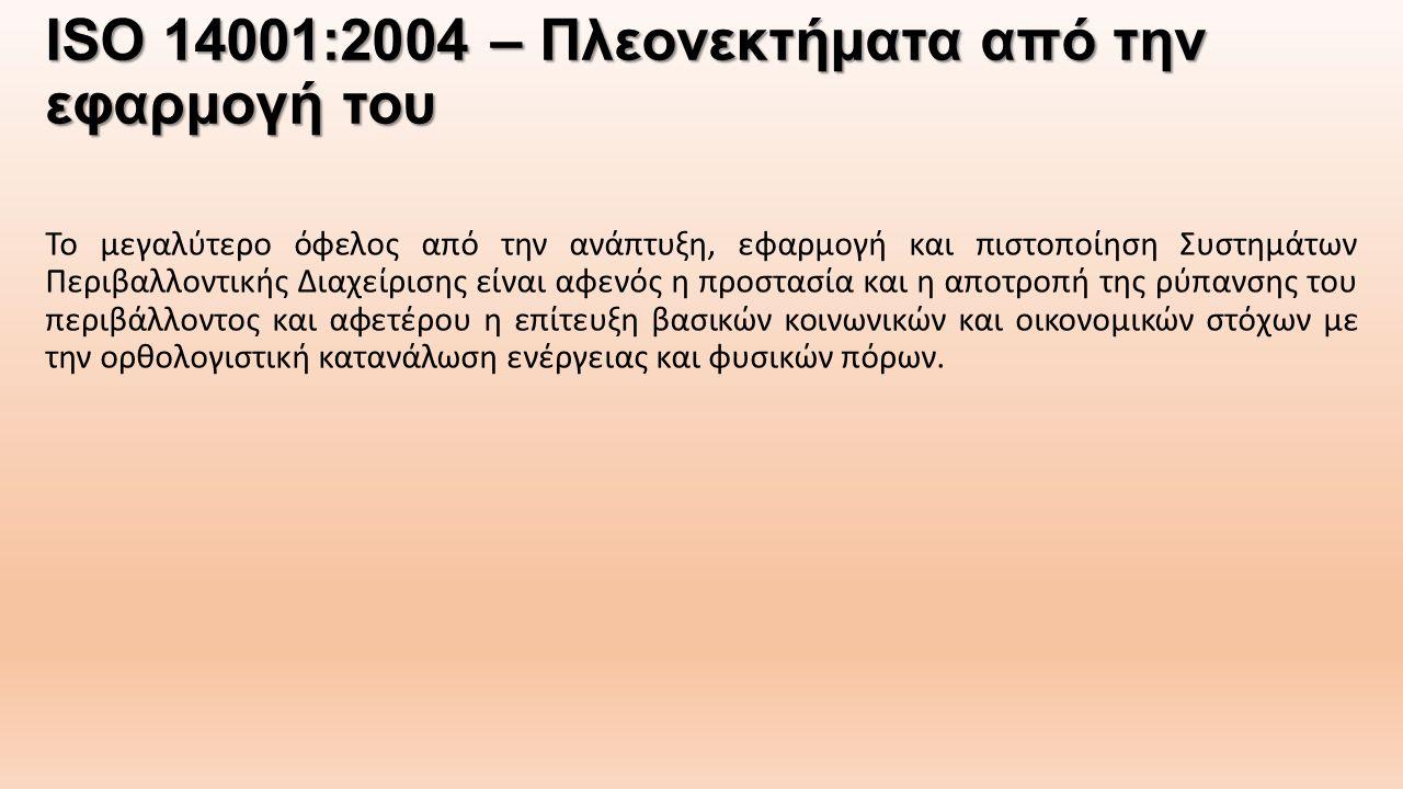 ISO 14001:2004 – Πλεονεκτήματα από την εφαρμογή του