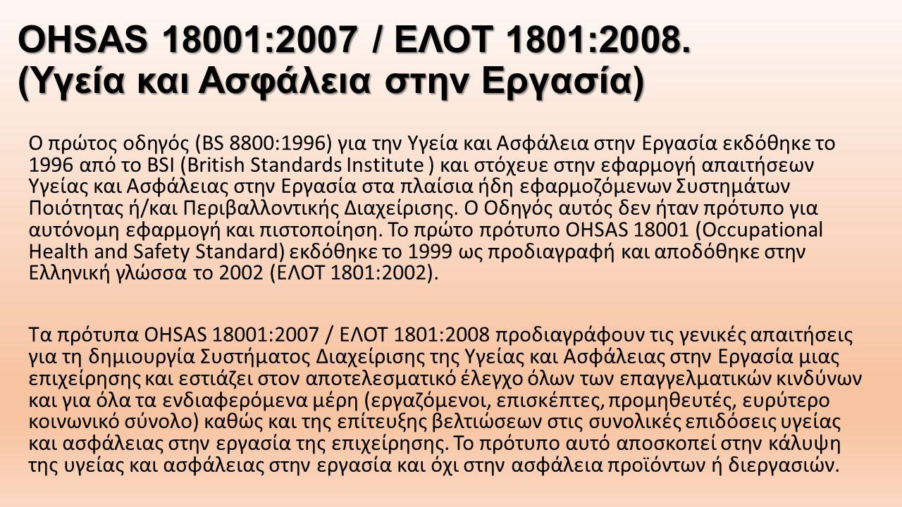 OHSAS 18001:2007 / EΛΟΤ 1801:2008. (Υγεία και Ασφάλεια στην Εργασία)
