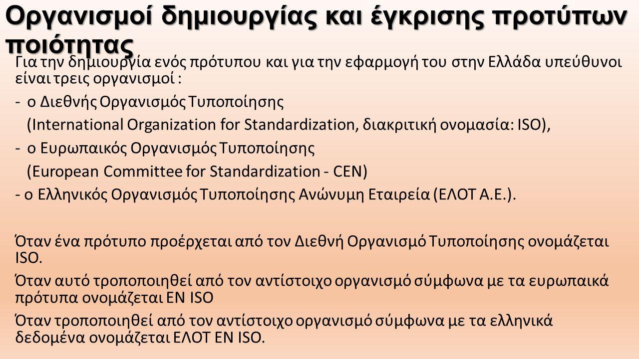 Οργανισμοί δημιουργίας και έγκρισης προτύπων ποιότητας