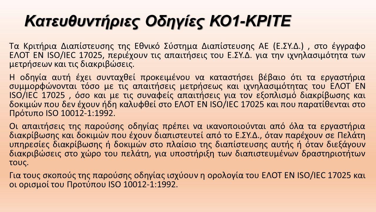 Κατευθυντήριες Οδηγίες ΚΟ1-ΚΡΙΤΕ