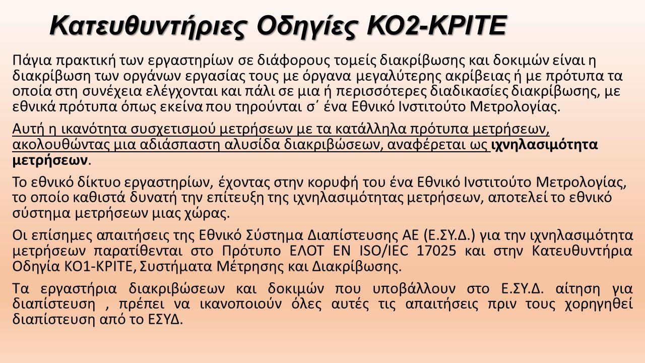 Κατευθυντήριες Οδηγίες ΚΟ2-ΚΡΙΤΕ
