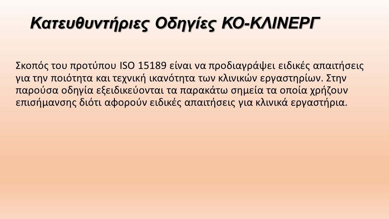 Κατευθυντήριες Οδηγίες ΚΟ-ΚΛΙΝΕΡΓ