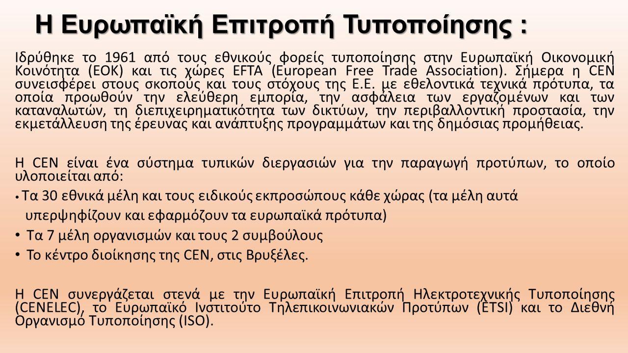 Η Ευρωπαϊκή Επιτροπή Τυποποίησης :