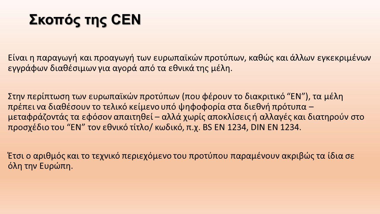 Σκοπός της CEN