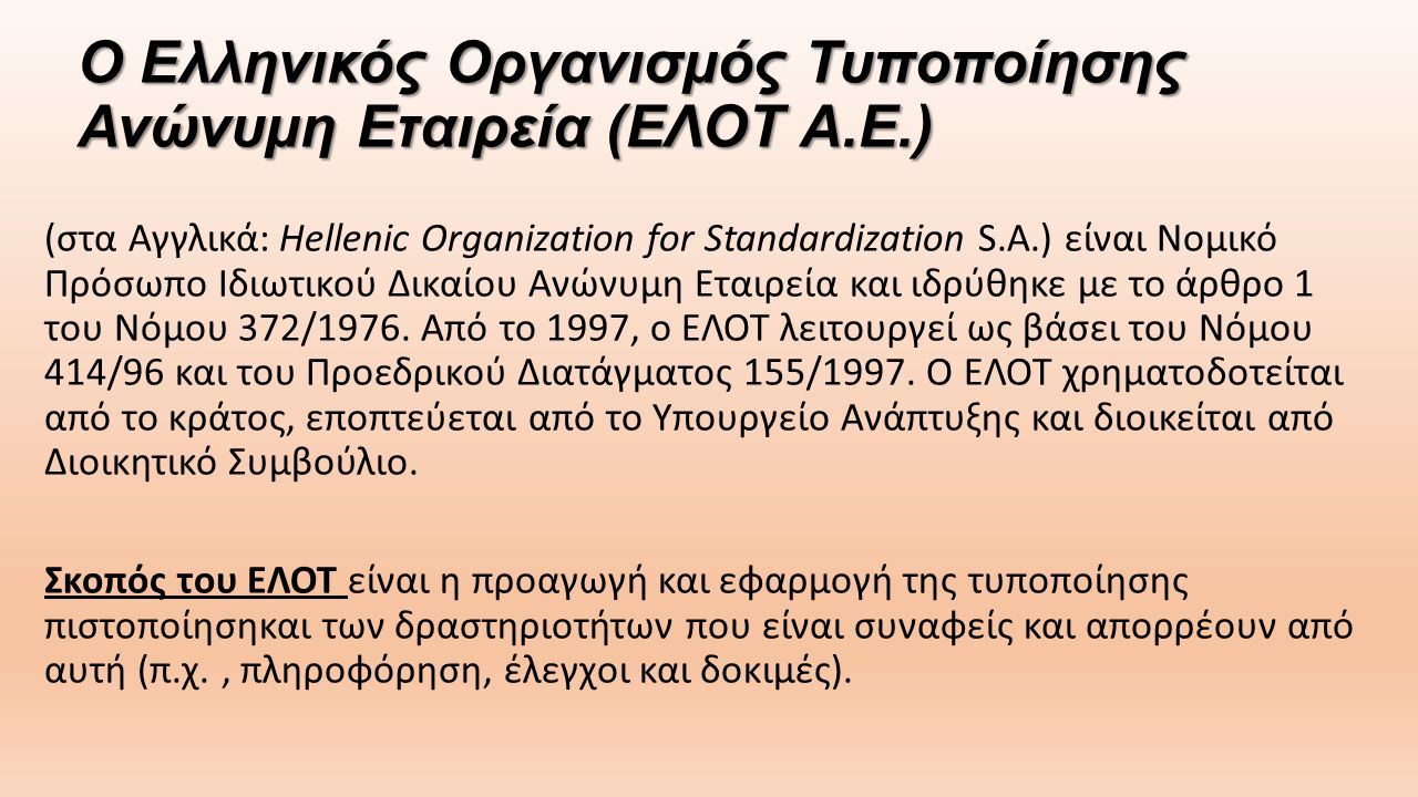 Ο Ελληνικός Οργανισμός Τυποποίησης Ανώνυμη Εταιρεία (ΕΛΟΤ Α.Ε.)