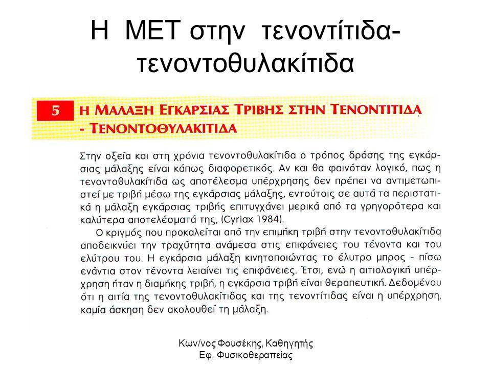 Η ΜΕΤ στην τενοντίτιδα- τενοντοθυλακίτιδα