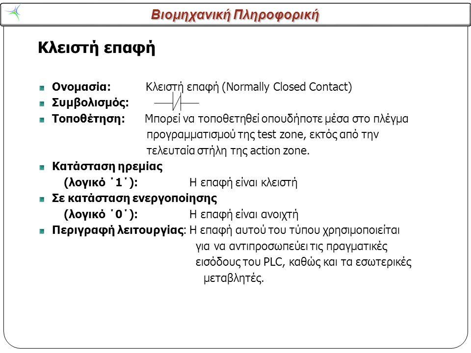 Κλειστή επαφή Ονομασία: Κλειστή επαφή (Normally Closed Contact)