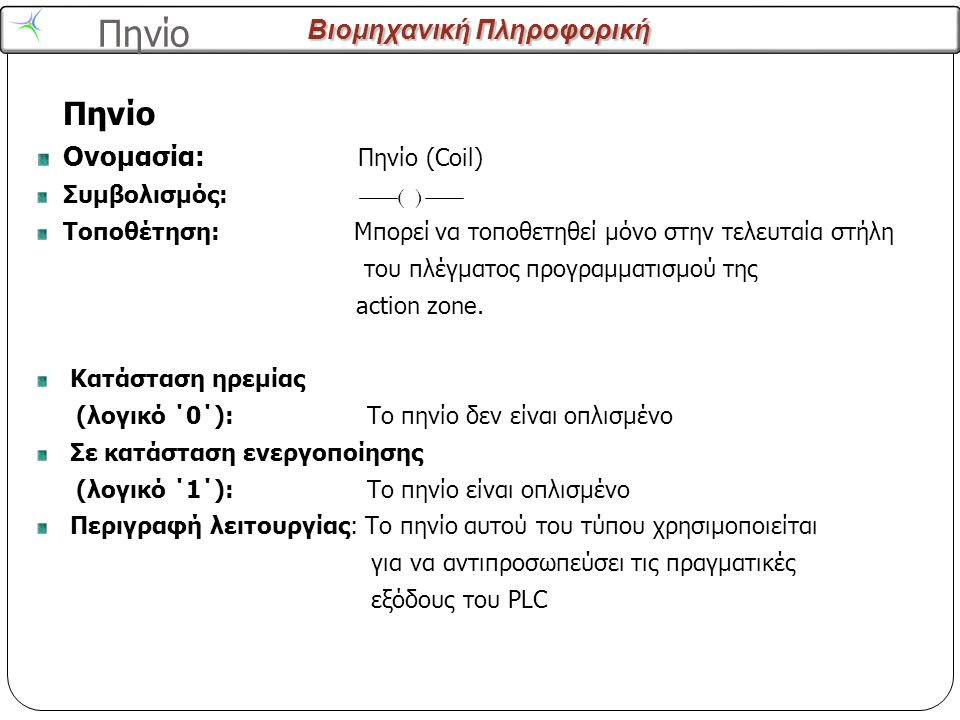 Πηνίο Πηνίο Ονομασία: Πηνίο (Coil) Συμβολισμός: