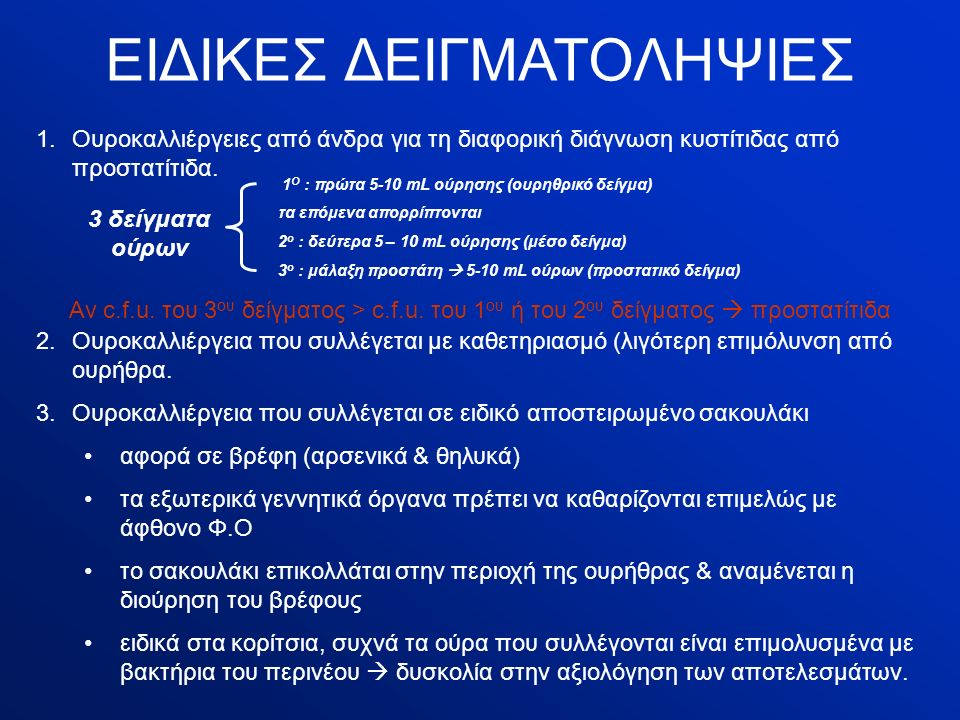 ΕΙΔΙΚΕΣ ΔΕΙΓΜΑΤΟΛΗΨΙΕΣ