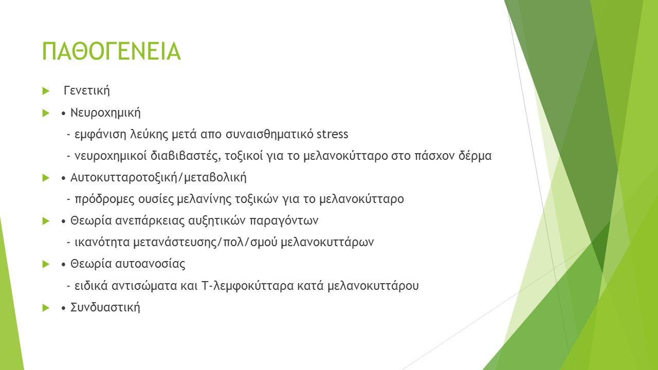 ΠΑΘΟΓΕΝΕΙΑ Γενετική • Νευροχημική