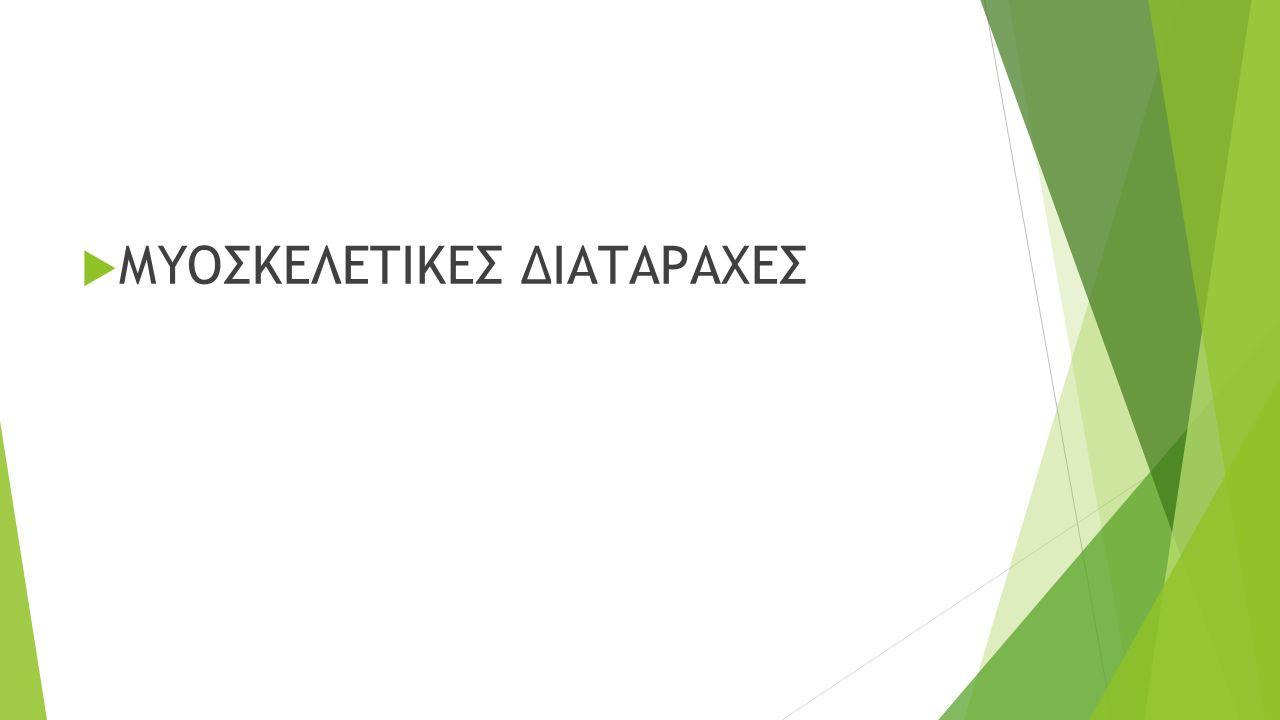 ΜΥΟΣΚΕΛΕΤΙΚΕΣ ΔΙΑΤΑΡΑΧΕΣ