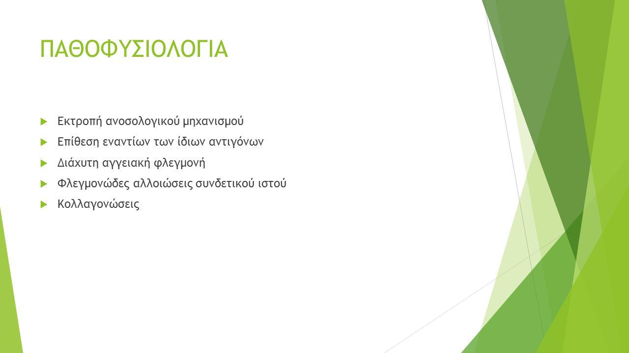 ΠΑΘΟΦΥΣΙΟΛΟΓΙΑ Εκτροπή ανοσολογικού μηχανισμού