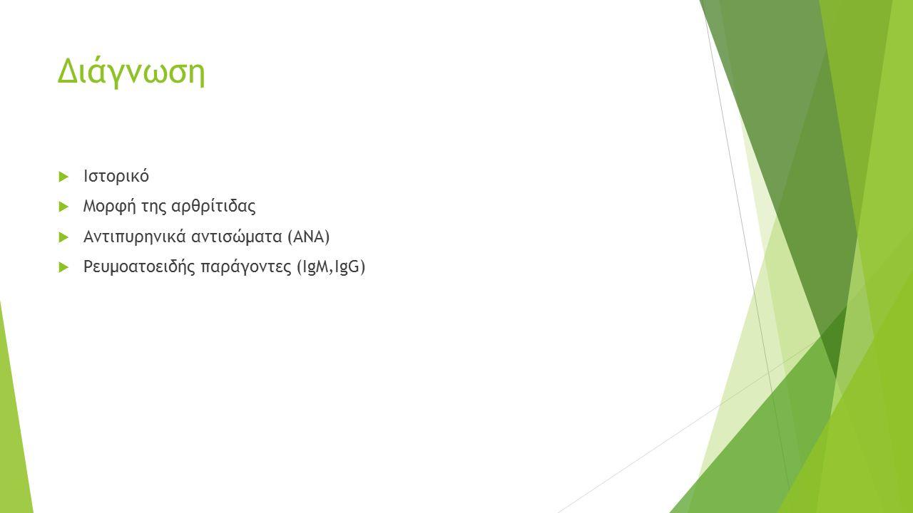 Διάγνωση Ιστορικό Μορφή της αρθρίτιδας Αντιπυρηνικά αντισώματα (ΑΝΑ)