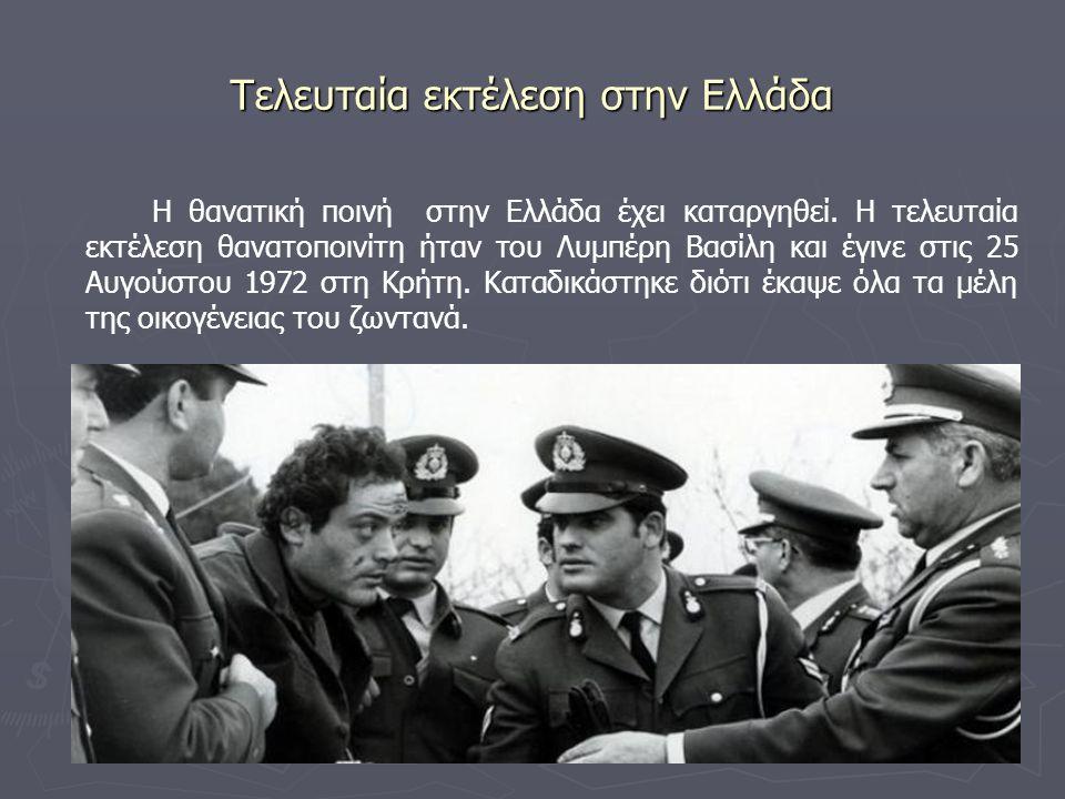 Τελευταία εκτέλεση στην Ελλάδα