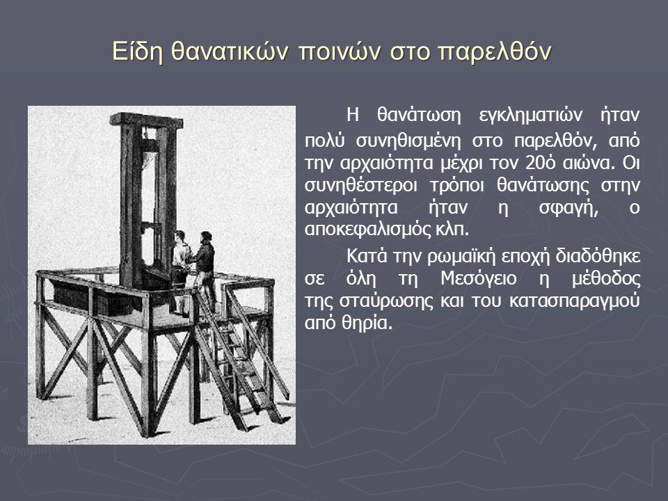 Είδη θανατικών ποινών στο παρελθόν