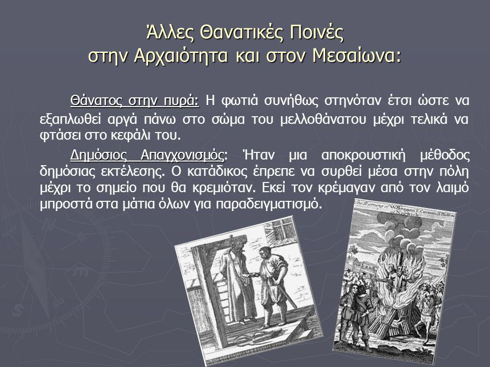 Άλλες Θανατικές Ποινές στην Αρχαιότητα και στον Μεσαίωνα: