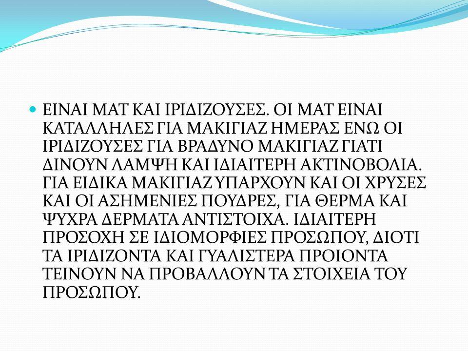 ΕΙΝΑΙ ΜΑΤ ΚΑΙ ΙΡΙΔΙΖΟΥΣΕΣ