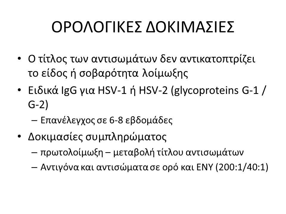 ΟΡΟΛΟΓΙΚΕΣ ΔΟΚΙΜΑΣΙΕΣ