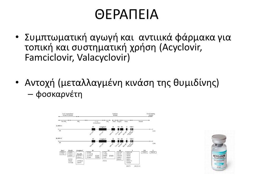ΘΕΡΑΠΕΙΑ Συμπτωματική αγωγή και αντιιικά φάρμακα για τοπική και συστηματική χρήση (Acyclovir, Famciclovir, Valacyclovir)