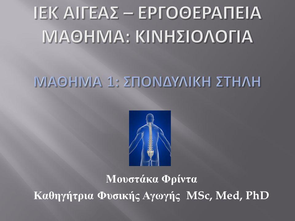 Μουστάκα Φρίντα Καθηγήτρια Φυσικής Αγωγής MSc, Med, PhD