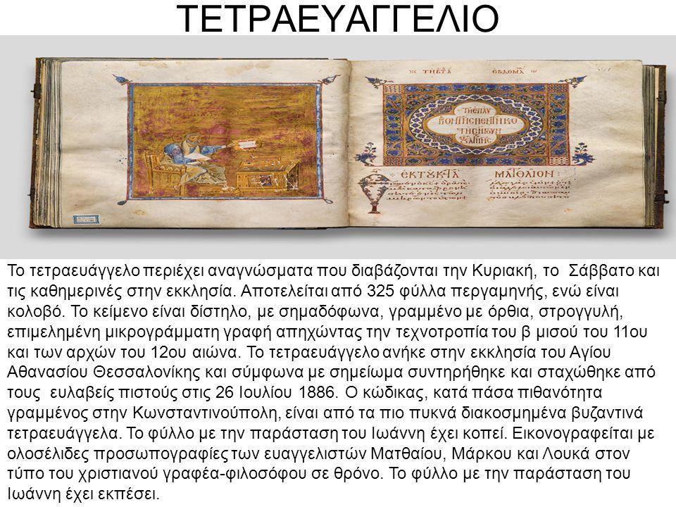 ΤΕΤΡΑΕΥΑΓΓΕΛΙΟ